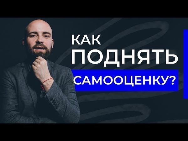 Как поднять самооценку? Как стать уверенным в себе и начать себя ценить? | Александр Куваев