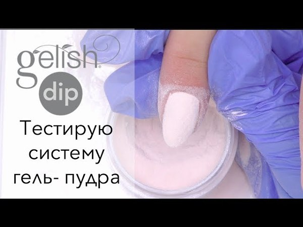 Новая система укрепления ногтей гель-пудра Gelish Dip