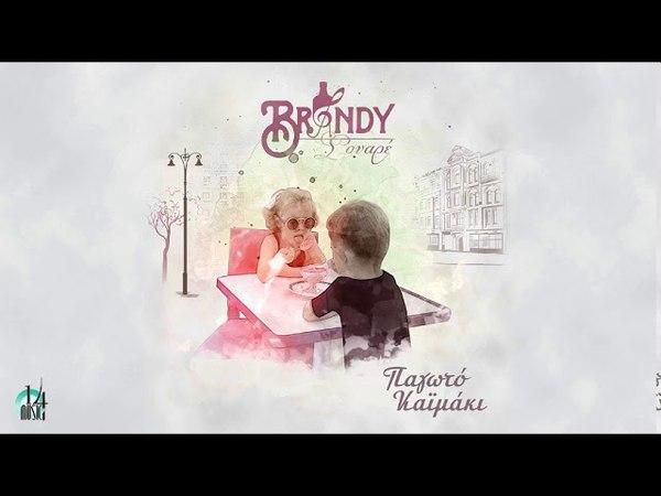 Brandy Σουαρέ - Η σκλάβα