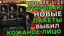 UPDATE 1.21ОБНОВЛЕНИЕ 1.21 ВЫБИЛ КОЖАНОЕ ЛИЦО ИЗ НОВЫХ ПАКОВ Mortal Kombat X mobileios