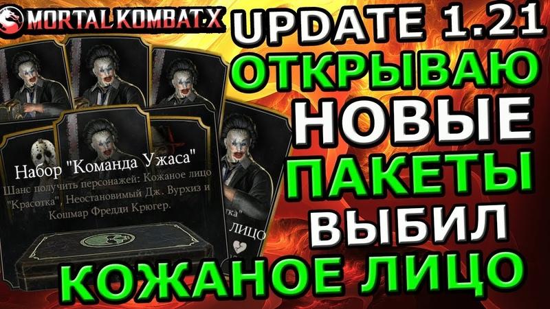 UPDATE 1.21(ОБНОВЛЕНИЕ 1.21)   ВЫБИЛ КОЖАНОЕ ЛИЦО ИЗ НОВЫХ ПАКОВ   Mortal Kombat X mobile(ios)