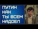 НЕЛЬЗЯ называть МОШЕННИКА ПРЕЗИДЕНТОМ Юрий Болдырев