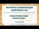 Шевченко О Ю Модальные коды ТВОРИТЕЛЕЙ 10 07 18