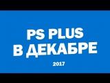 Бесплатные игры PlayStation Plus в декабре