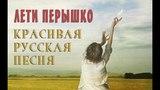 Лети перышко Русская песня - слушаешь, душа плачет!!! Жива Русь! Great Russian Song