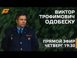 Прямой эфир Радио СГАУ — Виктор Трофимович Одобеску