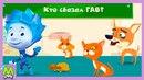 Фиксики Познают Мир.Детские Игры с Симкой и Ноликом.Изучаем Окружающий Мир.Познавательная Игра