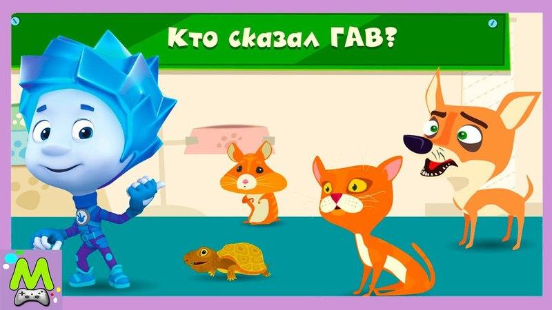 Фиксики Познают Мир Детские Игры с Симкой и Ноликом Изучаем Окружающий Мир Познавательная Игра