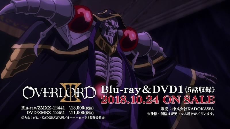 Тизер первого Blu-ray/DVD издания третьего сезона аниме Overlord