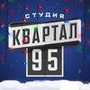 """Студия """"Квартал 95"""""""