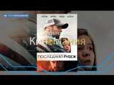 Кино▶Мания HD/Последний рубеж /: /Жанр :БОЕВИК, /(2013)