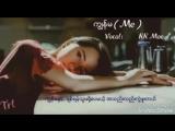 က်ြန္မ (Me)-Myanmar New love Song(2018)(240P).mp4