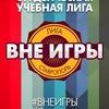 """Городская Студенческая Учебная Лига """"Вне Игры"""""""