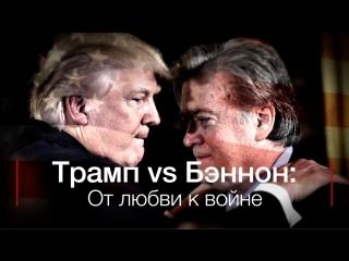 Трамп против Бэннона: от любви к войне