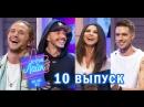 Вечерний Лайк #10 выпуск Rodriguezzz | Анна Плетнева | Ваня Чебанов | Markus Riva