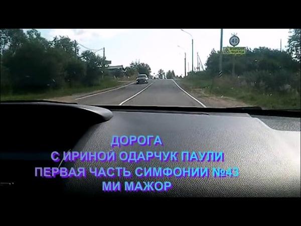 Ирина Одарчук Паули-Симфония №43 ми мажор в трёх частях исполняет автор