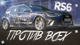 RS6 быстрее всех Виртуальная реальность #Audi #Rs6 #Drag #Unlim500+ #Guram #Bulkin #Гордей #Bwt #Cars #Happy #Imagine #riverdale #Got7