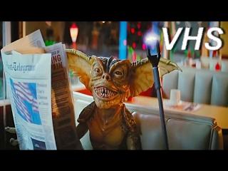 Гремлины: На бис / Gremlins: Recall (2017) - русская озвучка VHS
