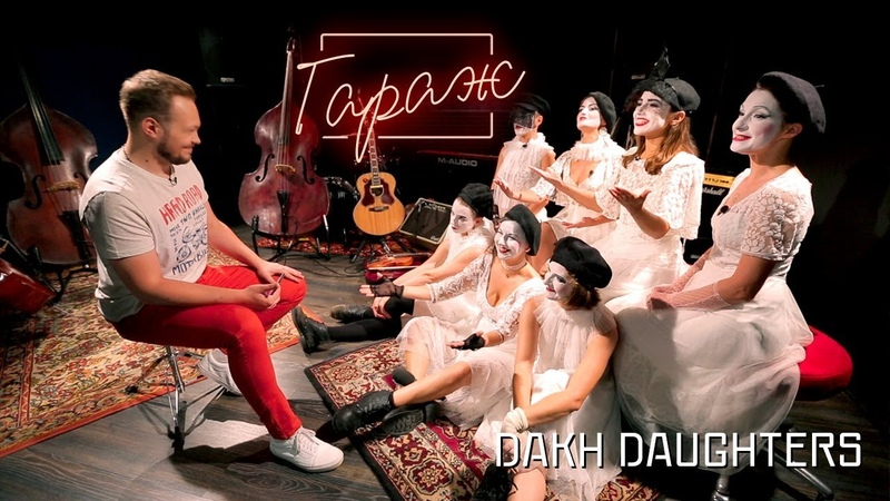 Dakh Daughters: ну шо ти собі думаєш/ Гараж
