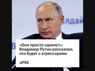 Они просто сдохнут: Владимир Путин рассказал, что будет с агрессорами