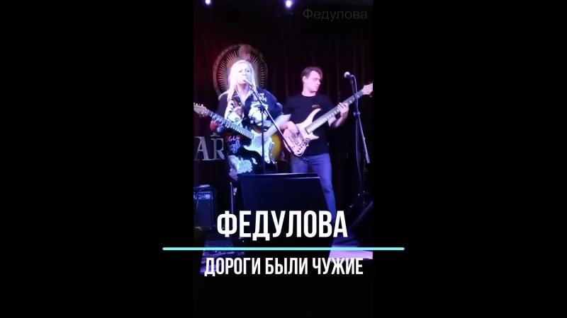 Федулова - Дороги были чужие