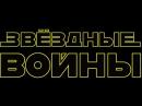 Звездные войны Империя наносит ответный удар. Эпизод 5