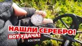 Серебро на старой деревне / МДРегион