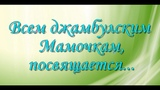 Михаил Бондарев - Мама,Mutter