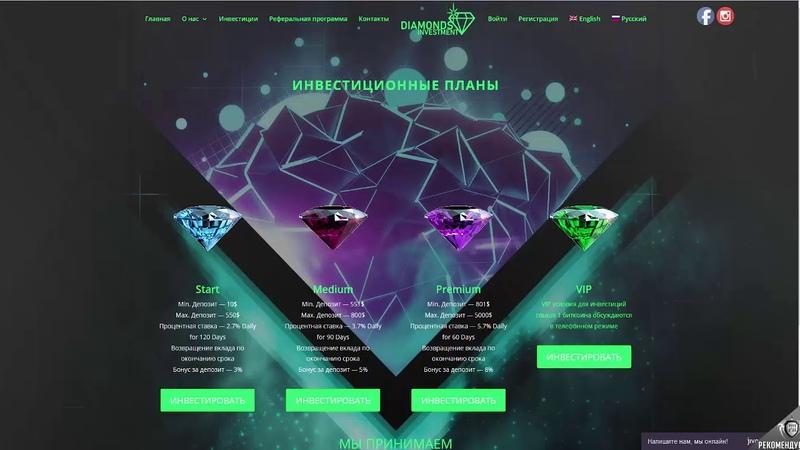 ✔️💲Обзор проекта Diamonds inv ltd