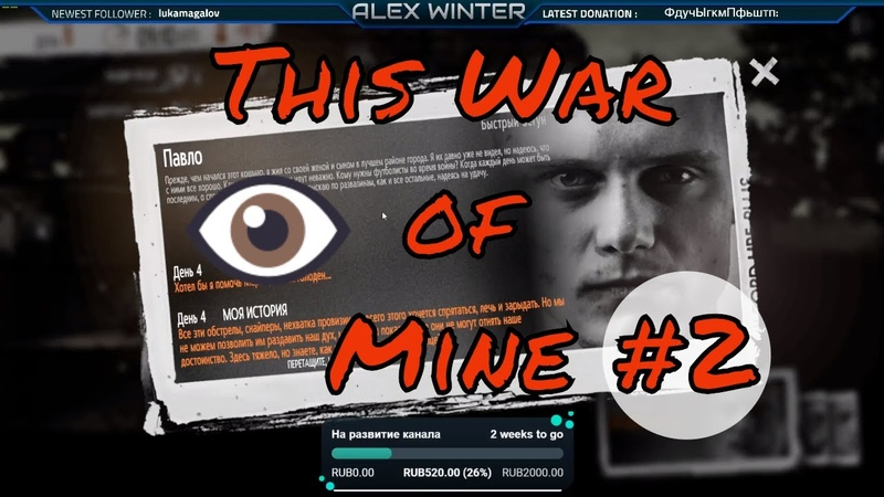 Выживаем в This War of Mine ● Серия 2 ● Отрывок со стрима