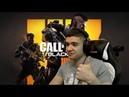 Дождались Она вышла Call of Duty: Black Ops 4 (Без мата)