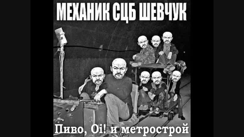 Механик СЦБ Шевчук - Не думай о запалах свысока