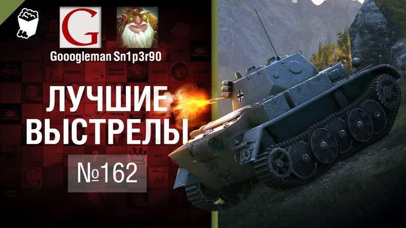 WoT Fan развлечение и обучение от танкистов World of Tanks Лучшие выстрелы №162 от Gooogleman и Sn1p3r90 World of Tanks