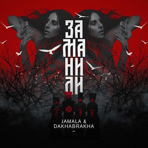 Джамала альбом Заманили