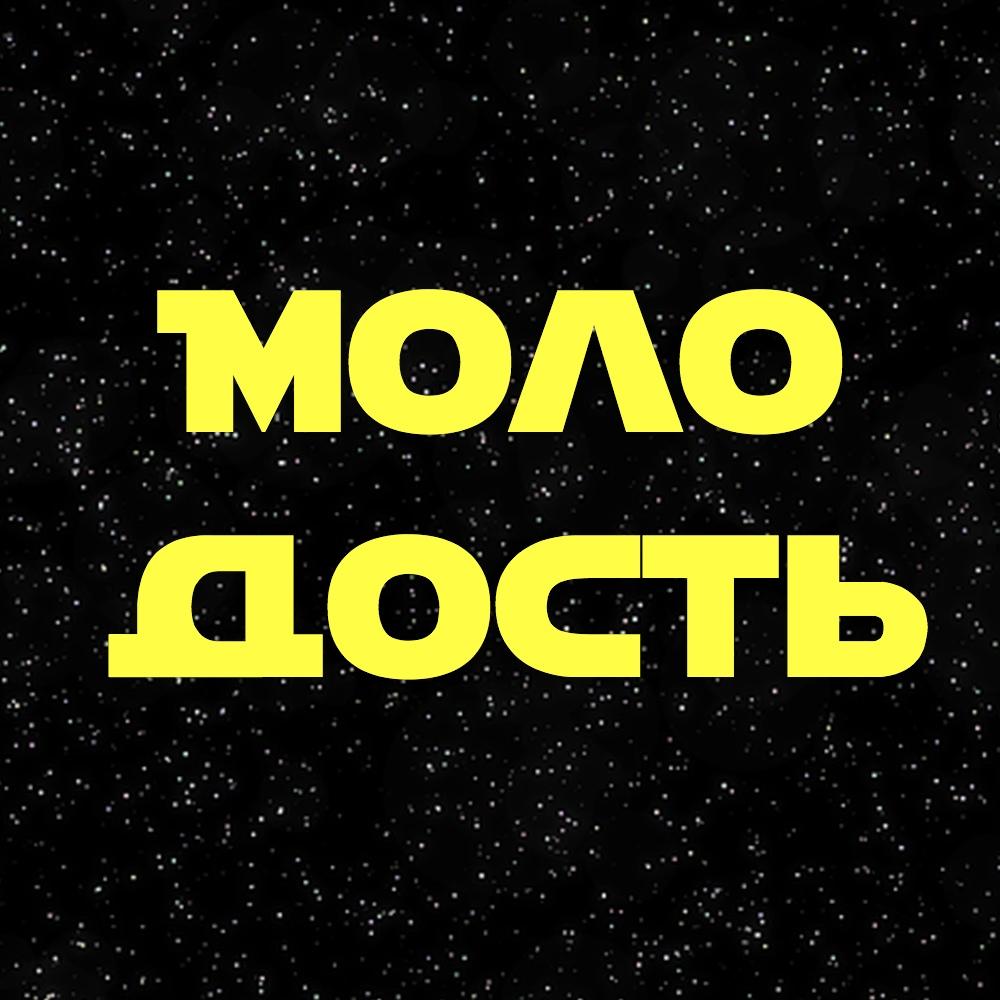 Афиша Владивосток 23.11: МОЛОДОСТЬ SMASH
