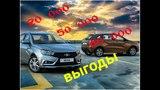 Из Чапаевска, Москвы и Нижнего Тагила в Тольятти за новыми авто с выгодой