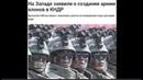 Заявление о создании армии клонов в КНДР №735