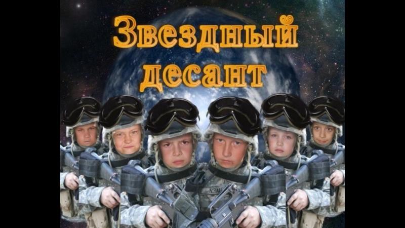 10 отряд Звездный десант