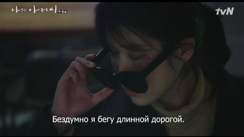 Sondia - Adult (My Mister OST Part.2) рус.саб.ФГС IUHOLICS