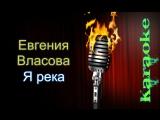 Евгения Власова - Я река ( караоке )