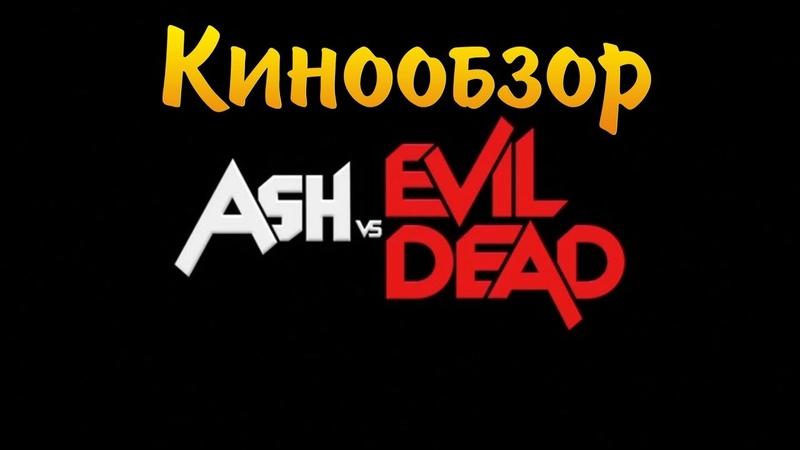 ЭШ ПРОТИВ ЗЛОВЕЩИХ МЕРТВЕЦОВ. ASH VS EVIL DEAD (2015, СЕРИАЛ) КИНООБЗОР