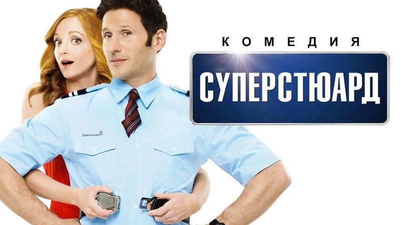 Суперстюард (2015) Суперстюард, комедия, четверг, кинопоиск, фильмы , выбор, кино, приколы, ржака, топ » Freewka.com - Смотреть онлайн в хорощем качестве