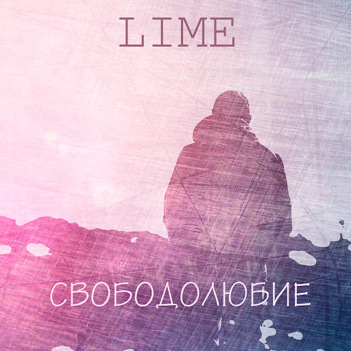 Lime альбом Свободолюбие