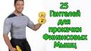 25 гантелей для накачки себе финансовых мышц миллионера– Как заработать больше денег и поднять доход