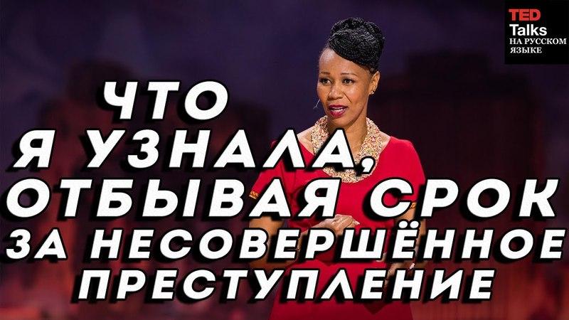 ЧТО Я УЗНАЛА, ОТБЫВАЯ СРОК ЗА НЕСОВЕРШЁННОЕ ПРЕСТУПЛЕНИЕ - Тереза Ньороге -TED на русском