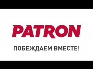 Patron 2018