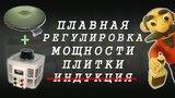 ПЛАВНАЯ РЕГУЛИРОВКА МОЩНОСТИ ЭЛЕКТРОПЛИТКИ ДЛЯ САМОГОНА   ВМЕСТО ИНДУКЦИОННОЙ ПЛИТЫ КОНФОРКА ИЛИ ТЭН