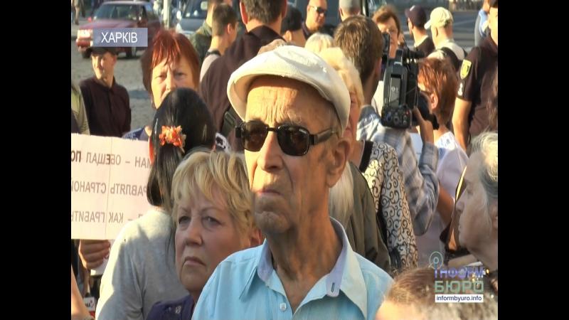 Мітинг пенсіонерів перед ХОГА почався з червоного прапора