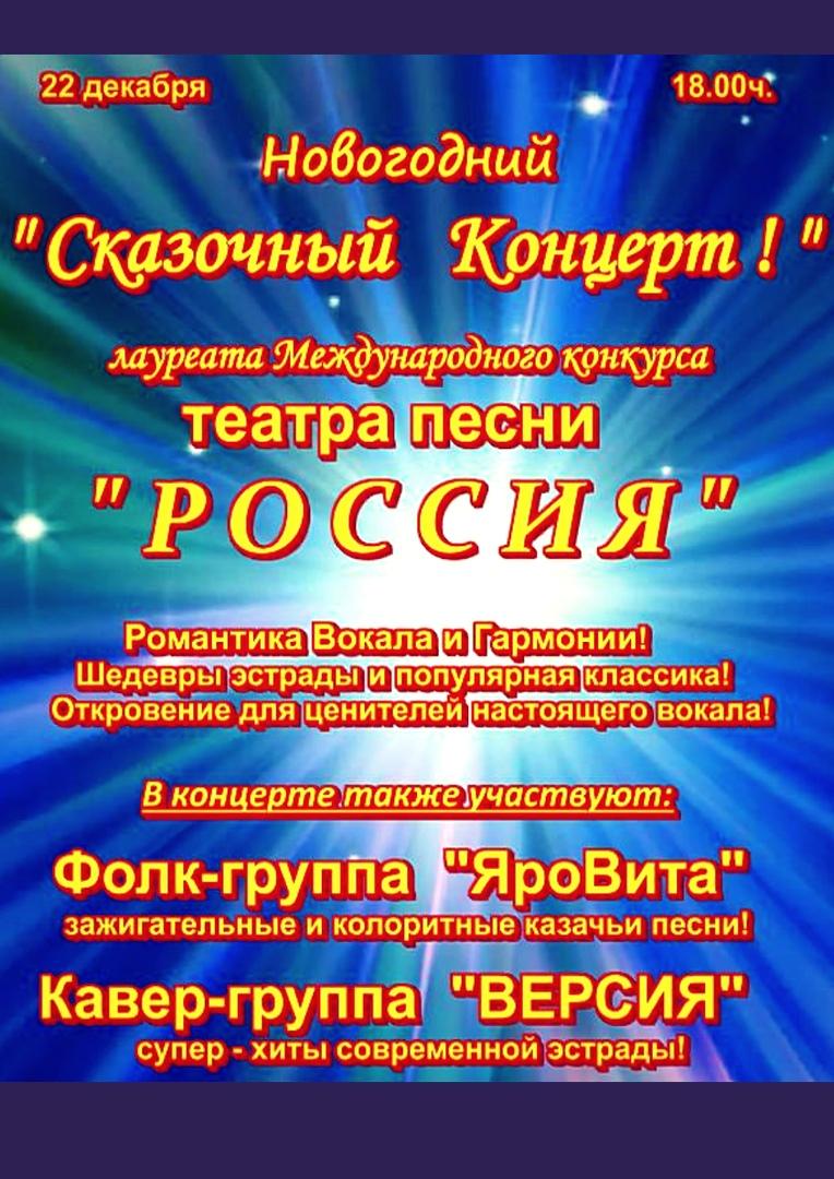 """Афиша Тольятти """"Сказочный Концерт!"""" - Новый Год с театром песни"""