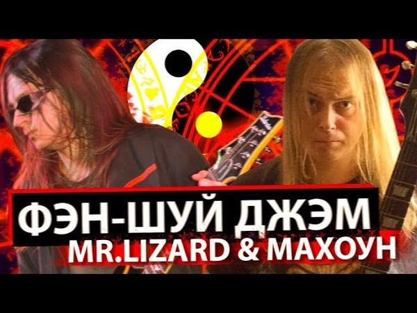 Фэн-Шуй Джем – Mr. Lizard Инквизитор Махоун